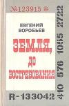 Купить книгу Воробьев Евгений - Земля, до востребования.