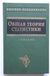 Ефимова, М.Р. - Общая теория статистики