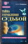 Купить книгу А. А. Левшинов - Тайна управления судьбой