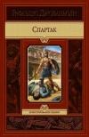 Купить книгу Джованьоли, Рафаэлло - Спартак