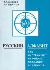 Купить книгу А. Д. Плешанов - РУССКИЙ АЛФАВИТ как инструмент научного познания Вселенной