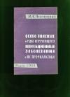 Купить книгу Нестеренко М. К. - Особо опасные и редко встречающеся инфекционные заболевания и их профилактика.