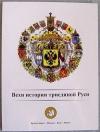 Беликов В., Четверикова–Беликова С. - Вехи истории триединой Руси