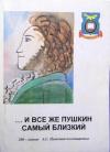 """Купить книгу [автор не указан] - ... И все же Пушкин самый близкий. Сборник творческих работ школьников и студентов района """"Обручевский"""""""