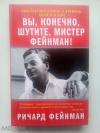 купить книгу Фейнман, Ричард - Вы, конечно, шутите, мистер Фейнман!