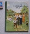 Купить книгу Антонов - Зеленый дол