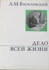 Василевский А. М. - Дело всей жизни
