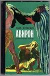 купить книгу Хоткевич - Авирон