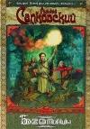 Купить книгу А. Сапковский - Божьи воины