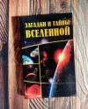 Купить книгу А. В. Колпакова, Е. А. Власенко - Загадки и тайны Вселенной