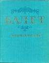 Купить книгу [автор не указан] - Балет