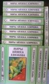 Купить книгу Азимов, Айзек - Миры Айзека Азимова