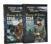 Купить книгу Йоханнес М. Зиммель - Пятый угол (комплект из 2 книг)