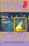 Купить книгу Пембертон, М. - Беатриса в Венеции; Ее величество королева
