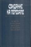 Купить книгу [автор не указан] - Свидание на перевале: Повести и рассказы молодых советских писателей