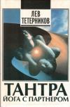 Купить книгу Лев Тетерников - Спонтанный тантрический танец йоги с партнером