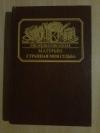 Купить книгу Турьян М. А. - Странная моя судьба... О жизни В. Ф. Одоевского