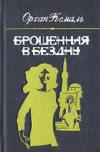 Купить книгу Орхан Кемаль - Брошенная в бездну