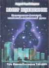Купить книгу А. В. Коробейщиков - Мастер неуязвимости (Путь воинов-охотников Тай-Шин)