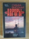 """Купить книгу Чернов Ю. П. - Судьба высокая """" Авроры """""""