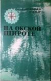 Купить книгу Абсалямов, Р. - На окской широте
