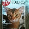 """Купить книгу  - Журнал """" Мой друг кошка 6 / 2012 """""""