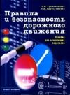 Купить книгу Громоковский, Ерусалимская - Правила и безопасность дорожного движения