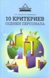 Купить книгу Петрова Ю., Спиридонова Е. - 10 критериев оценки персонала