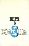Антология немецкой советской литературы - Вера в жизнь