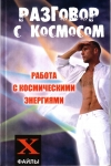 Купить книгу М. М. Бубличенко - Разговор с Космосом: работа с космическими энергиями