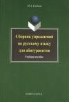 Купить книгу Гладких, Ирина - Сборник упражнений по русскому языку для абитуриентов