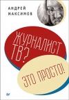Максимов Андрей - Журналист тв? Это просто!