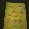 Купить книгу Барто А. Л. - История на просеке