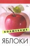 Купить книгу Гогитидзе Н. В. - Волшебные яблоки