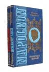 Фридрих Кирхейзен, Гертруда Кирхейзен - Наполеон Первый. Комплект в 2 томах