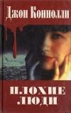 Купить книгу Джон Коннолли - Плохие люди
