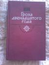 Купить книгу Мордовцев Д. В. - Гроза двенадцатого года
