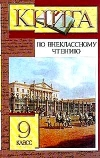 Збарский И. С. - Книга по внеклассному чтению 9 класс