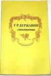 Получить бесплатно книгу Г. Р. Державин - Стихотворения
