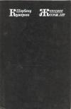 Купить книгу Кумарова Ш. - Женщине сорок лет