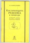 Николаева С. - Как приобщить ребенка к природе. методический материал