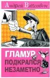 Купить книгу Андрей Вансович - Гламур подкрался незаметно