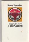 Купить книгу Радунская И. Л. - Предчувствия и свершения. Книга 2. Призраки
