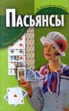 Купить книгу Дудинский, Д.И. - Пасьянсы