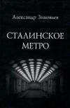 Купить книгу Зиновьев А. Н. - Сталинское метро
