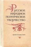 Купить книгу Сост. Круглов Ю. Г. - Русское народное поэтическое творчество