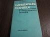 Купить книгу а. н. шарыгина и. ю. гриднева - санитарная техника в общественном питании