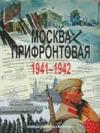 """Купить книгу  - """"Москва прифронтовая 1941–1942"""". Архивные документы и материалы."""