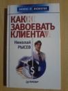Купить книгу Рысев Н. - Как завоевать клиента