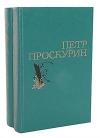 Купить книгу Проскурин Петр - Избранные произведения в двух томах.